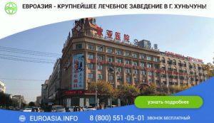 Лечение в Китае в городе Хуньчунь