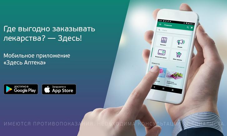 Преимущества мобильных приложений перед интернет-аптеками