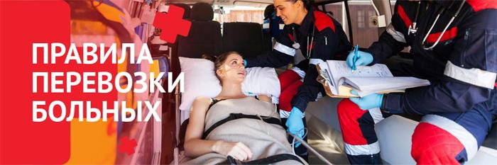 Кто знает как правильно перевезти, лежачего больного или инвалида?